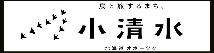 小清水観光協会